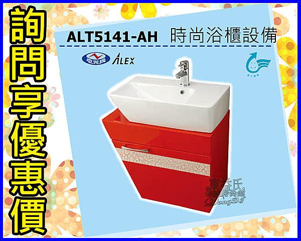 【東益氏】ALEX電光牌ALT5141-AH彩繪浴櫃含龍頭台製(售TOTO凱撒京典龍天下和成)