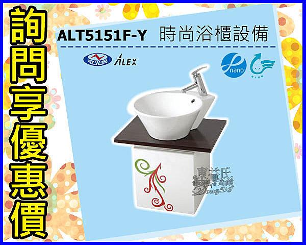 【東益氏】ALEX電光牌ALT5151F-Y奈米彩繪面盆浴櫃組含龍頭台製(售凱撒京典和成)