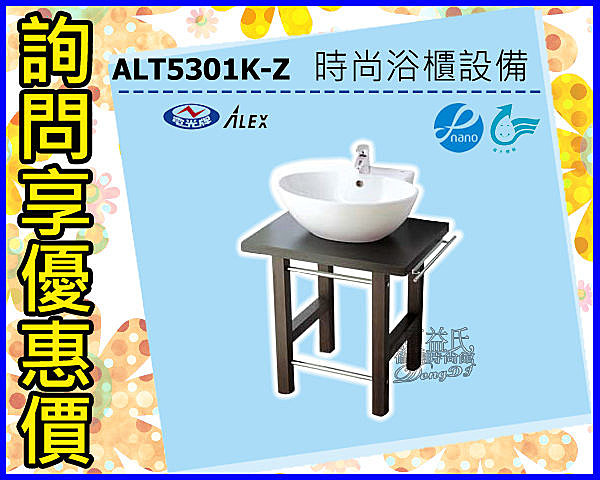 【東益氏】ALEX電光牌ALT5301K-Z奈米省水面盆浴櫃組含龍頭台製(售凱撒京典和成)