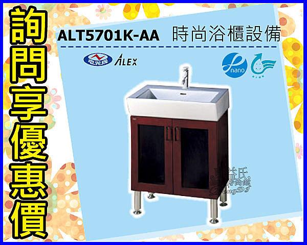 【東益氏】ALEX電光牌ALT5701K-AA奈米面盆浴櫃組含龍頭台製(售凱撒京典龍天下)