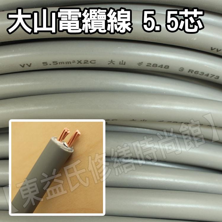 【東益氏】1米零切 電纜 太平洋電線 大山 正亞 華光 宏泰 大亞 2mm 3.5mm 5.5mm 8mm 14mm