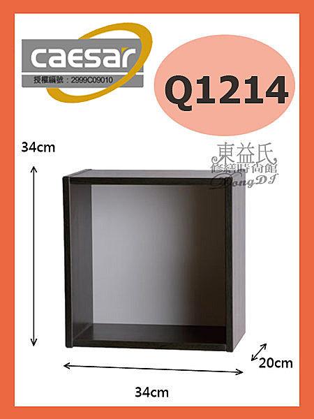 【東益氏】Caesar 凱撒衛浴精品Q1214無門吊櫃浴室置物架/置物櫃『售TOTO.電光牌.京典.和成』
