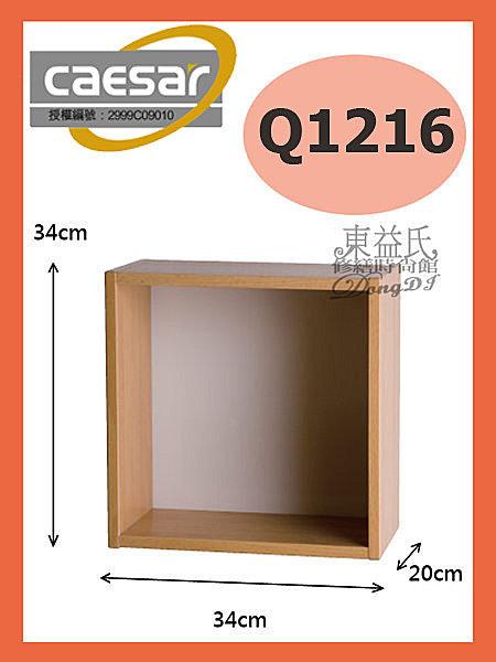 【東益氏】Caesar 凱撒衛浴精品Q1216無門吊櫃浴室置物架/置物櫃『售TOTO.電光牌.京典.和成』