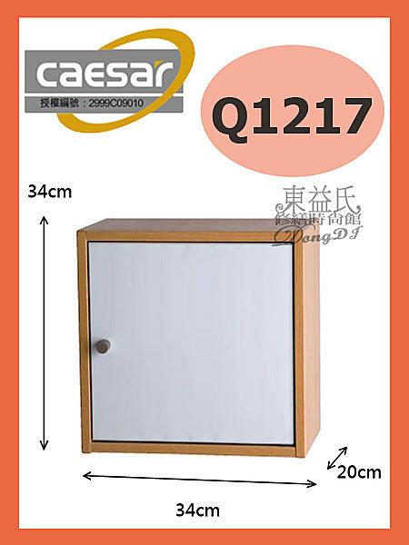【東益氏】Caesar 凱撒衛浴Q1217單門吊櫃浴室置物架/置物櫃『售TOTO.電光牌.京典.和成』