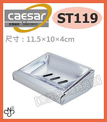 【東益氏】CAESAR凱撒精品衛浴ST119、Q7802時尚香皂盤『售TOTO.電光牌.和成.京典.隆昌』