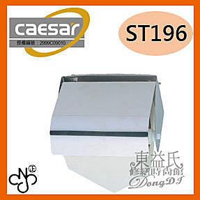 【東益氏】caesar凱撒衛浴ST196附蓋衛生紙架 手紙架 草紙架 另售電光牌 TOTO 和成 京典