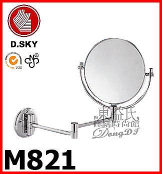 【東益氏修繕時尚館】DSKY龍天下M821高質感兩面伸縮鏡化妝鏡修容鏡『售電光牌.凱撒.TOTO』