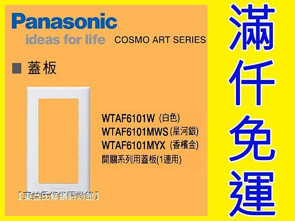 WTAF6101W開關用蓋板 (1連用)Panasonic國際牌+COSMO ART系列+【東益氏】售中一電工熊貓時尚月光系列面板