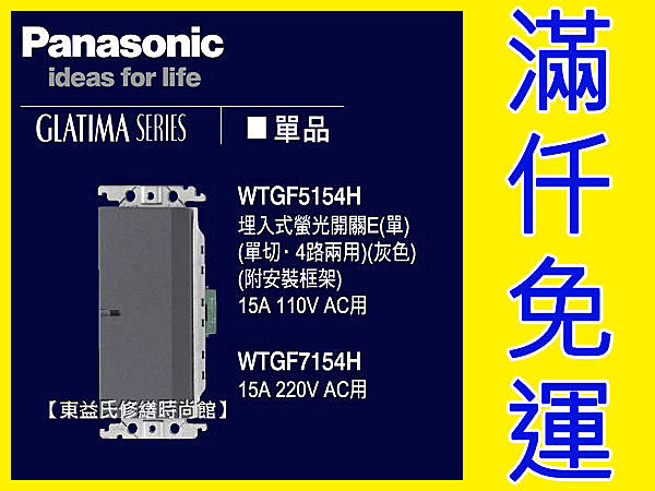 Panasonic國際牌GLATIMA開關面板WTGF5154H埋入式螢光開關E單切‧4路兩用單品【東益氏】 售 星光 開關 插座 蓋板 中一電工熊貓面板