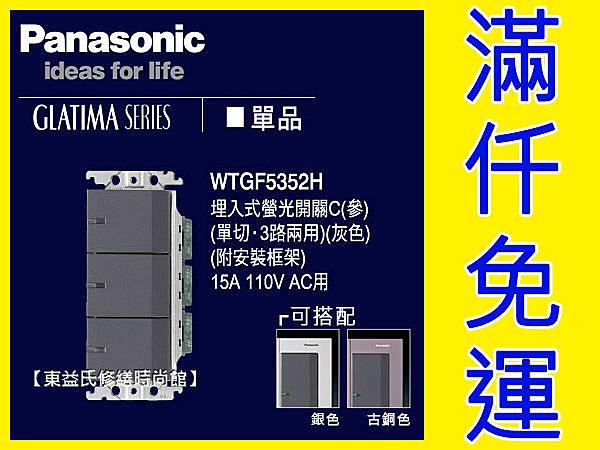 【東益氏】 Panasonic國際牌GLATIMA開關WTGF5352H埋入式螢光開關C附安裝蓋板單品110V 另售GLATIMA全系列 星光全系列 開關插座蓋板 中一電工熊貓面板