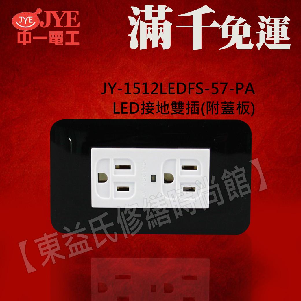 【東益氏】中一電工時尚系列-鋼琴黑-JY-1512LEDFS-57-PA LED接地雙插 另售Panasonic GLATIMA全系列 星光全系列 開關 插座 蓋板