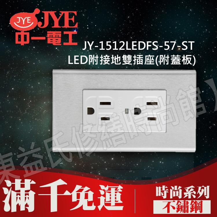 JY-1512LEDFS-57-ST LED附接地雙插座(附蓋板)-不鏽鋼- 中一電工時尚系列【東益氏】另售Panasonic GLATIMA全系列 星光全系列 開關 插座 蓋板