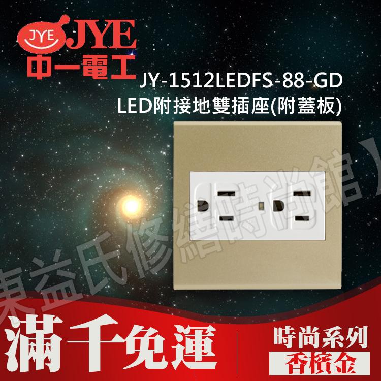 【東益氏】中一電工時尚系列-香檳金-JY-1512LEDFS-88-GD LED附接地雙插座(附蓋板) 另售Panasonic GLATIMA全系列 星光全系列 開關 插座 蓋板