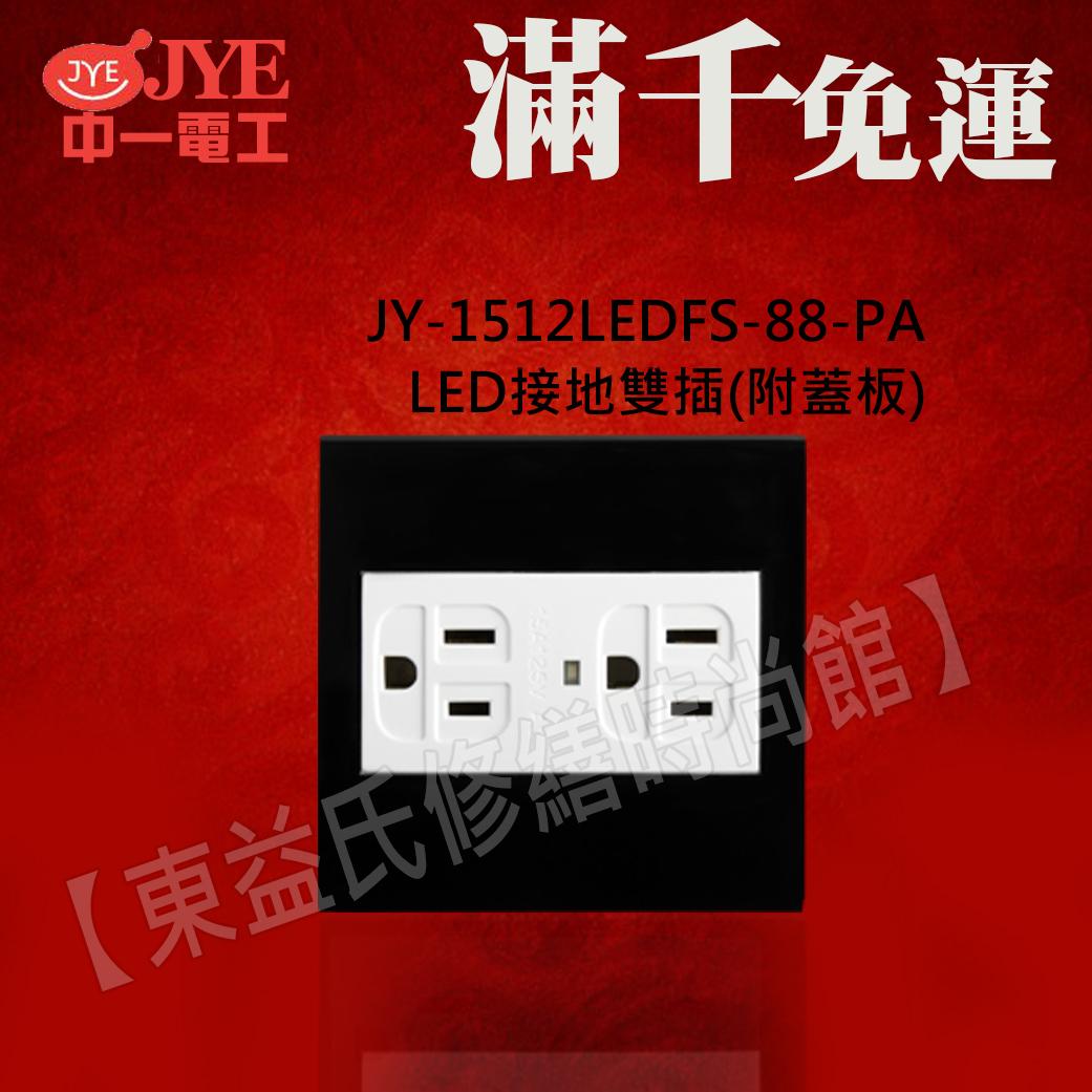 【東益氏】中一電工時尚系列-鋼琴黑-JY-1512LEDFS-88-PA LED接地雙插(附蓋板) 另售Panasonic GLATIMA全系列 星光全系列 開關 插座 蓋板
