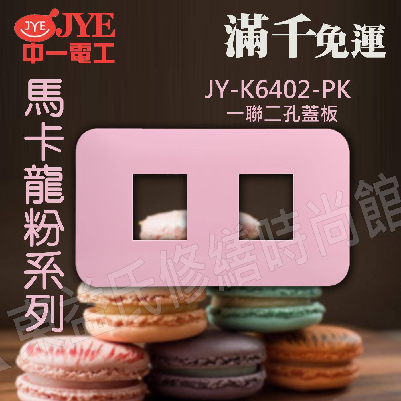 【東益氏】中一電工時尚系列-馬卡龍粉-JY-K6402-PK 一聯二孔蓋板 另售Panasonic GLATIMA全系列 星光全系列 開關 插座 蓋板
