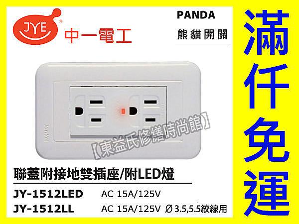 中一電工熊貓系列JY-1512LED雙插座LED附接地含面板【東益氏】售Panasonic GLATIMA 星光 COSMO 開關 插座 蓋板