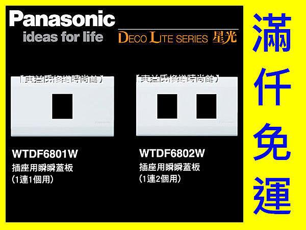 Panasonic國際牌開關插座 星光系列WTDF6801W一連一聯蓋板WTDF6802W【東益氏】售中一電工熊貓面板