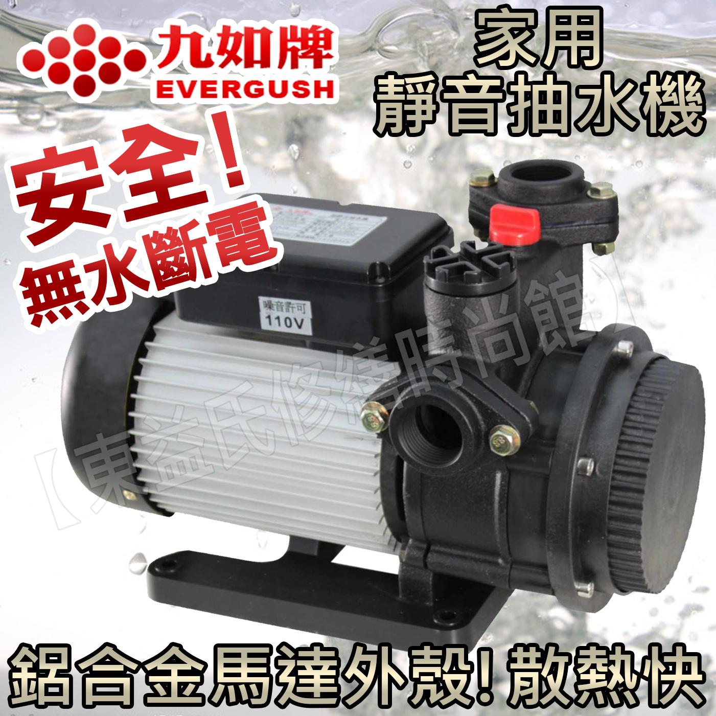 EK400 九如牌 1/2HP 鋁合金 靜音抽水機110V/220V通用 無水斷電【東益氏】售 大井牌