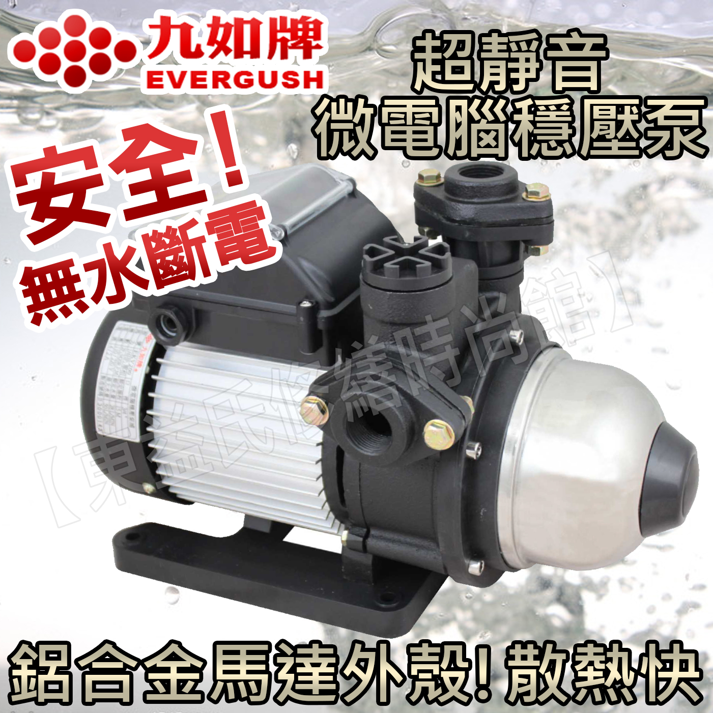 EKV400 九如牌 1/2HP 鋁合金 微電腦穩壓泵110V/220V通用 無水斷電【東益氏】售 大井牌