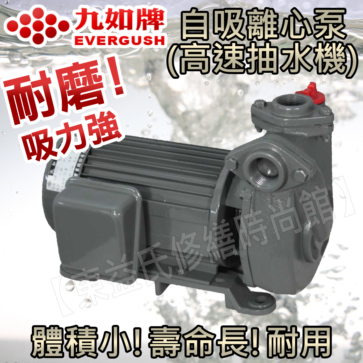 SQD-7125 九如牌1 HP 高速抽水馬達 110V/220V通用 體積小 壽命長 【東益氏】售 大井牌 抽水馬達