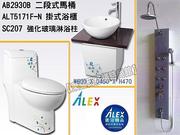 ☆精選衛浴組合P☆ALEX電光牌單體馬桶+強化玻璃淋浴柱+掛式浴櫃組《台製 優惠ING》