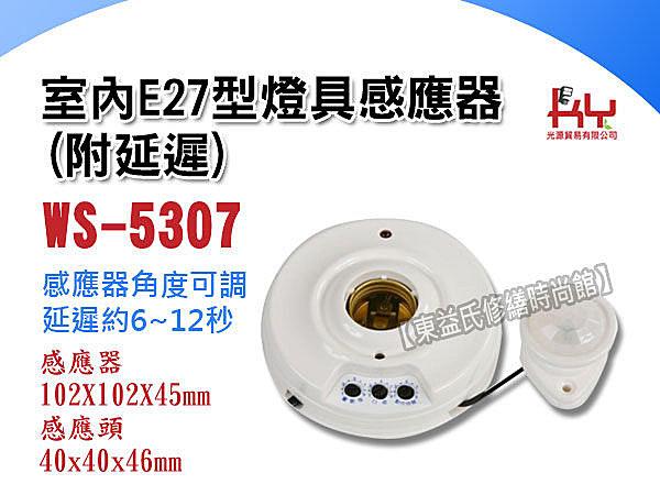【東益氏】WS-5307分離式紅外線自動感應器《燈座型吸頂感應器》另售來客報知器 緊急照明燈 可攜式遙控開關