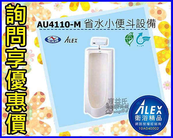 【東益氏】網路經銷商》ALEX電光牌AU4110-M省水立式自動沖水便斗台製 - 『售凱撒京典TOTO』