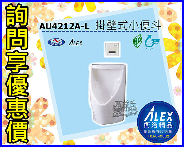 【東益氏】網路經銷商》ALEX電光牌AU4322-L省水壁掛式自動沖水便斗台製 『售凱撒京典』