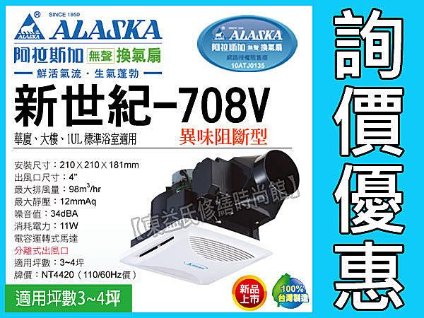 【東益氏】ALASKA阿拉斯加新世紀-708V異味阻斷型換風扇 通風扇《免運費》另售輕鋼架循環扇