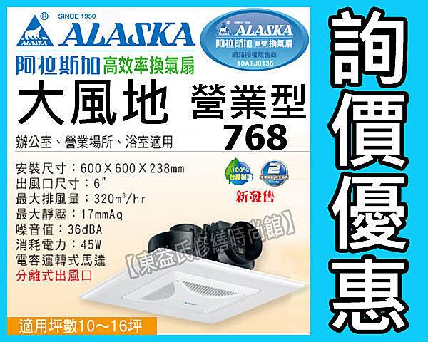 【東益氏】ALASKA阿拉斯加換氣扇大風地768/營業型輕鋼架通氣扇『詢價優惠』售國際牌