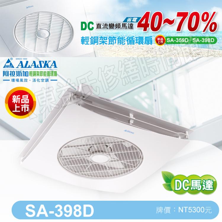 阿拉斯加SA-398D 輕鋼架節能循環扇 遙控/DC直流變頻馬達【東益氏】售暖風乾燥機 換氣扇