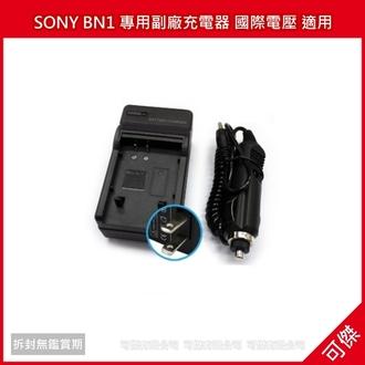 可傑 全新 SONY BN1 專用副廠充電器 國際電壓 適用W810
