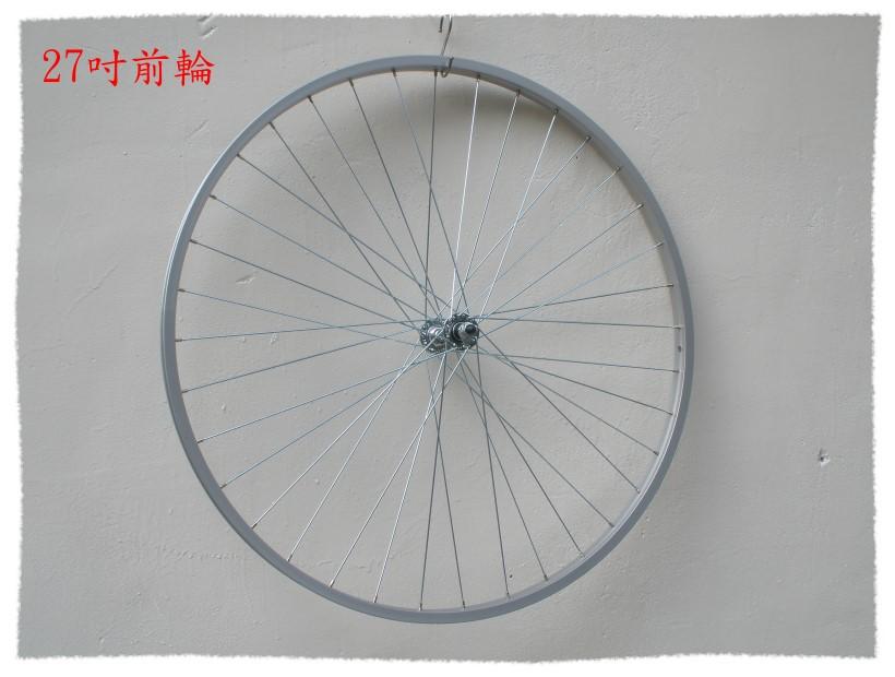 27吋 鋁合金輪框 前輪框《意生自行車》