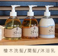 檜木洗髮/潤髮/沐浴乳