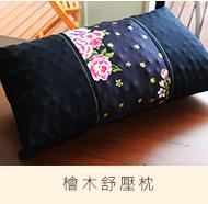 檜木舒壓枕