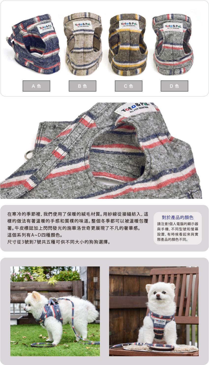 Toto&pal 棋盤格紋 胸背 100% 日本製作 100%純棉 寵物外出用品第一選擇