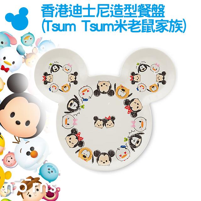 NORNS 【香港迪士尼造型餐盤(Tsum Tsum米老鼠家族)】Disney 餐具 盤子