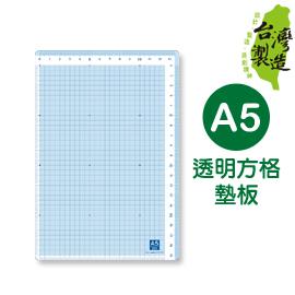 珠友 WA-07025 WANT A5/25K 透明方格墊板