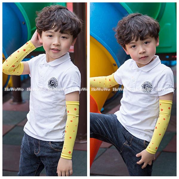 兒童防曬袖套  男女童適用 小星星袖套 BU1134