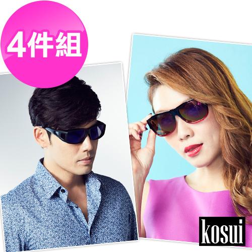 【嚴購網】kosui年度鉅獻全視界偏光套鏡