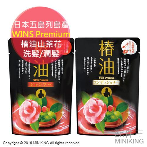 【配件王】現貨 日本製 五島列島產 WINS Premium 椿油山茶花洗髮 潤髮 補充包 400ml 另 沐浴乳