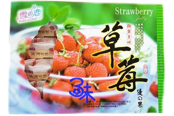 (台灣) 雪之戀 草莓凍 1盒 500 公克 (10入) 特價 85 元 【4712905008093 】
