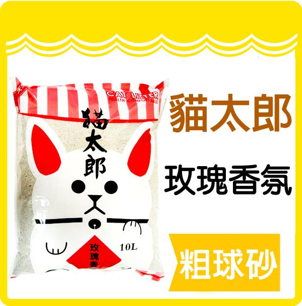【4包免運費】SNAPPY同級貓太郎貓砂10L-玫瑰香氛【粗球砂】(紅)/低粉塵內有抗菌香氛