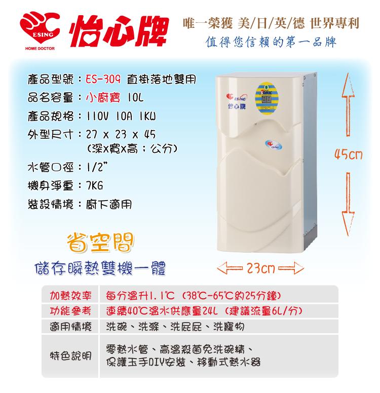 怡心牌 - 小廚寶 ES-309 省電熱水器