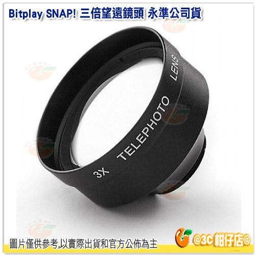 預購 Bitplay SNAP! 三倍望遠鏡頭 永準公司貨 手機鏡頭 長焦鏡頭 須搭配相機殼使用 iPhone 6 6s Plus