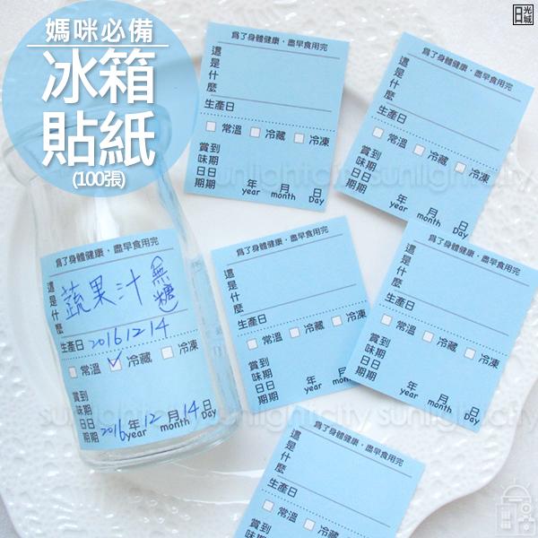 日光城。冰箱貼紙(100張),食品貼紙哺乳貼紙防水可冰冰箱儲存貼紙保存母乳標示卡易撕型原子筆可寫保存貼紙
