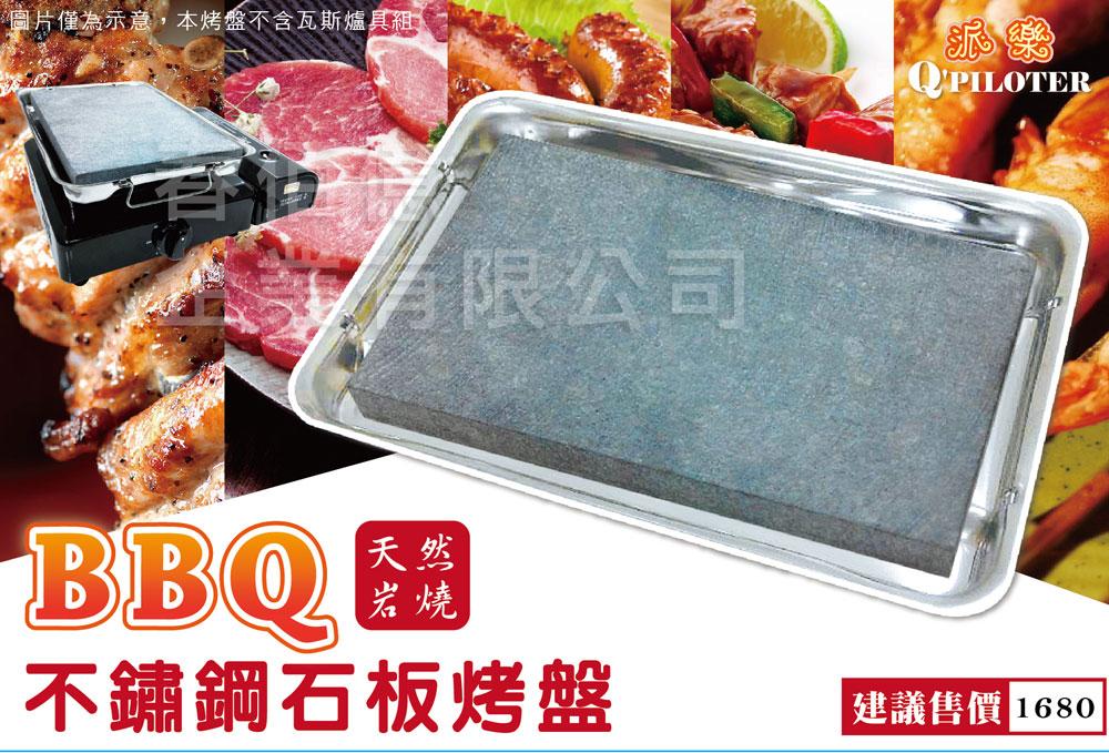 第二代派樂天然岩燒BBQ不鏽鋼石板烤盤-石板烤肉-岩燒石板烤盤+特製不鏽鋼輔助烤肉架-健康美味