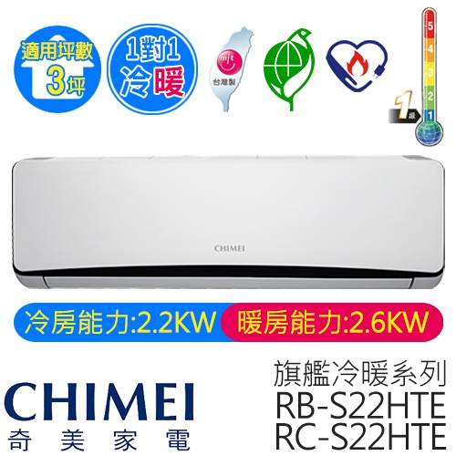 CHIMEI 奇美 旗艦型 變頻 冷暖 分離式冷氣 RB-S22HTE/RC-S22HTE (適用坪數約3坪、1892Kcal)