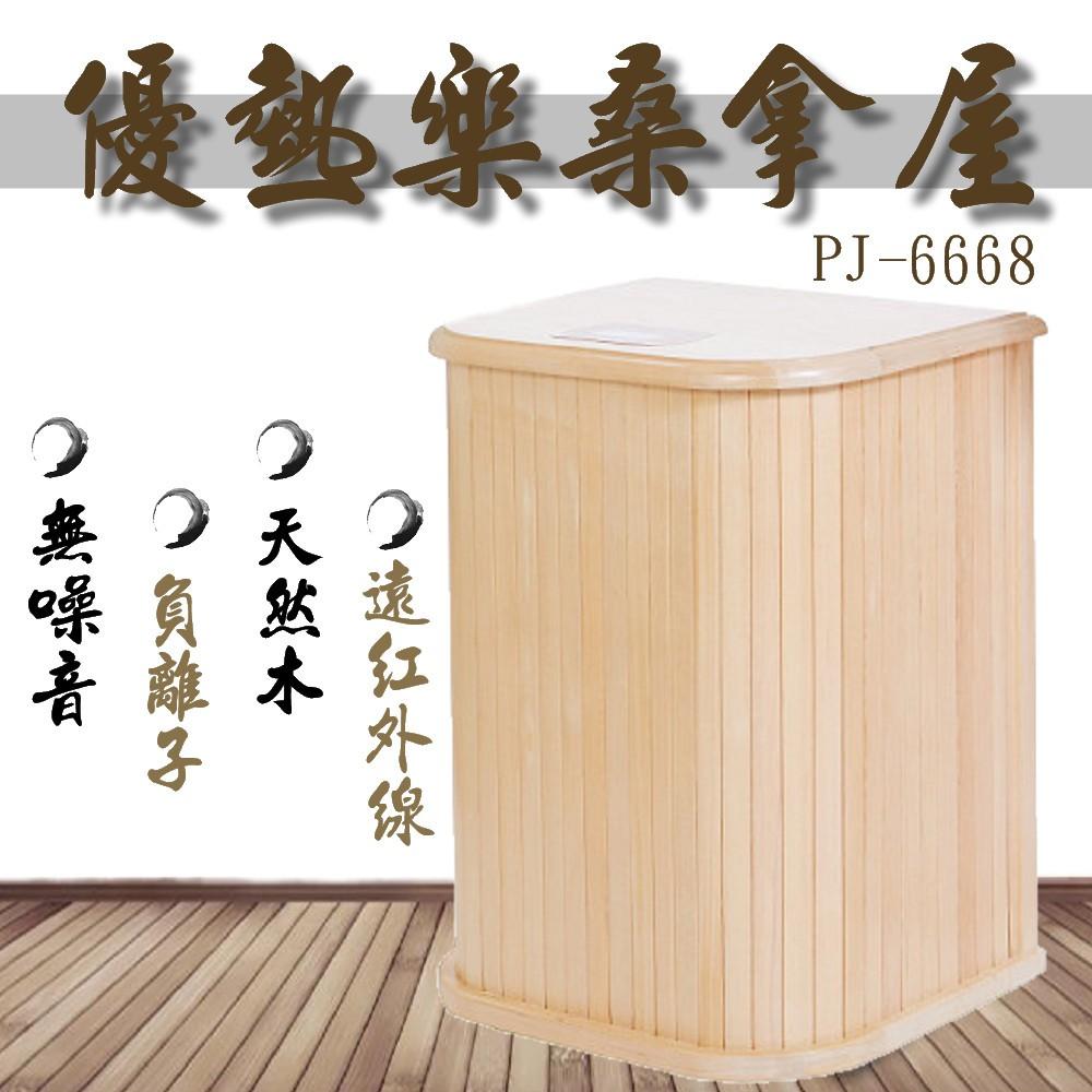 【優熱樂】userey桑拿屋(劉真愛用推薦) pj-6668 (福利品)