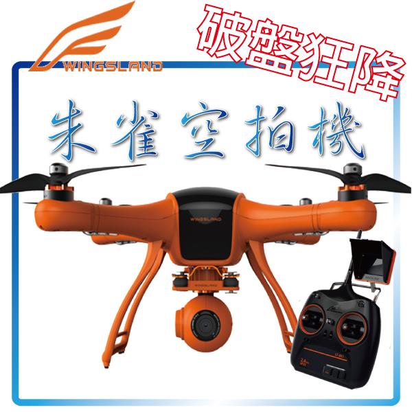 破盤狂降再贈風力計【和信嘉】Wingsland MINIVET 曼塔智能 朱雀 空拍機 無人機 飛行器 小橘